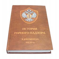 История горного надзора в документах XIX-XX веков