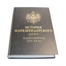 История маркшейдерского дела в документах XVI - XX вв.
