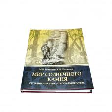 Голицын А.М., Голицын М.В.. Мир солнечного камня