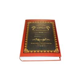 Ломоносов М.В. Российская минералогия: сборник научных трудов
